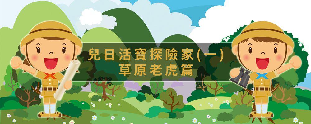 兒童德文會話班(一)-台北專業德文補習班