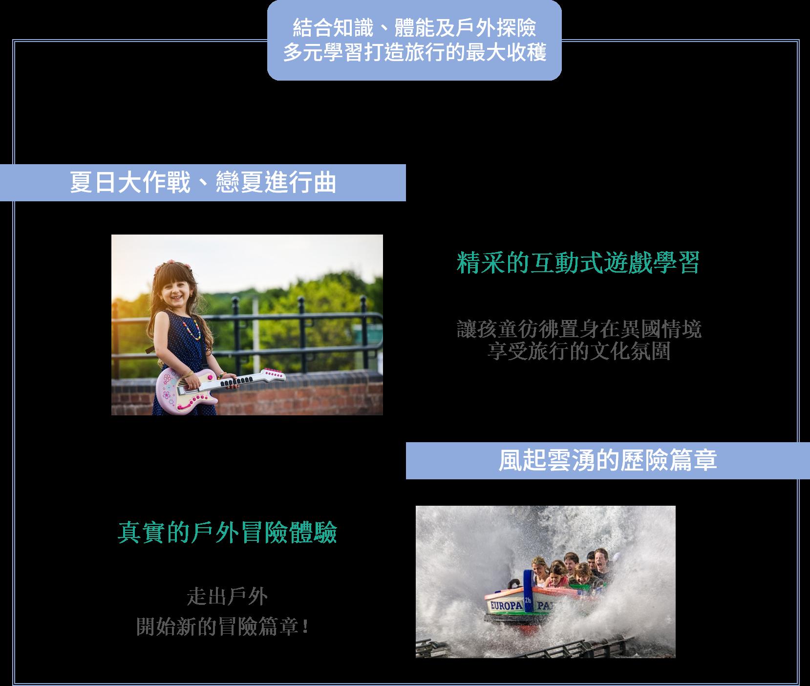 孩童最喜歡的日語營隊,包括夏日大作戰和兒童歌曲教唱