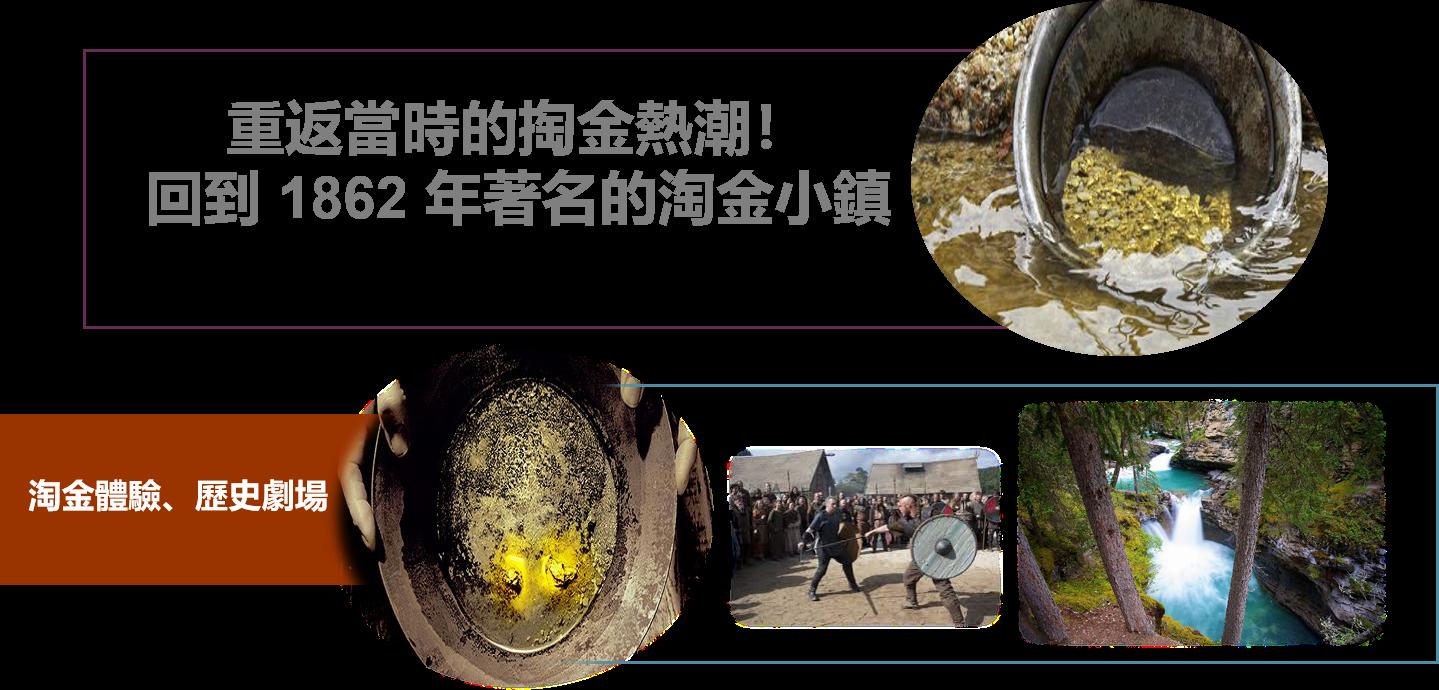 掏金之旅也是森活牧場體驗團的旅遊行程之一