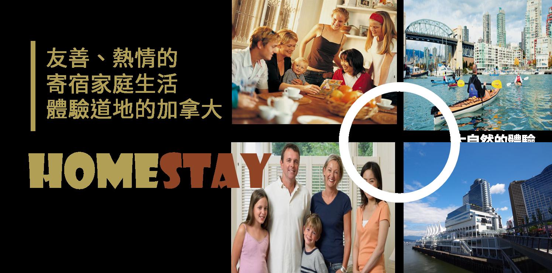 寄宿家庭生活,是加拿大語言體驗團的賣點之一