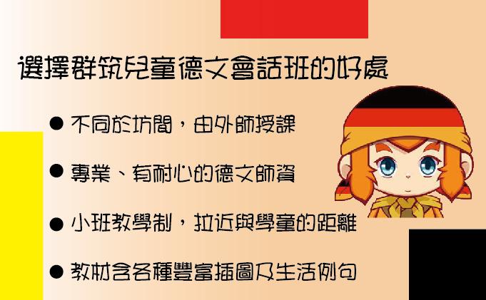 2018台北兒童德文會話班優點