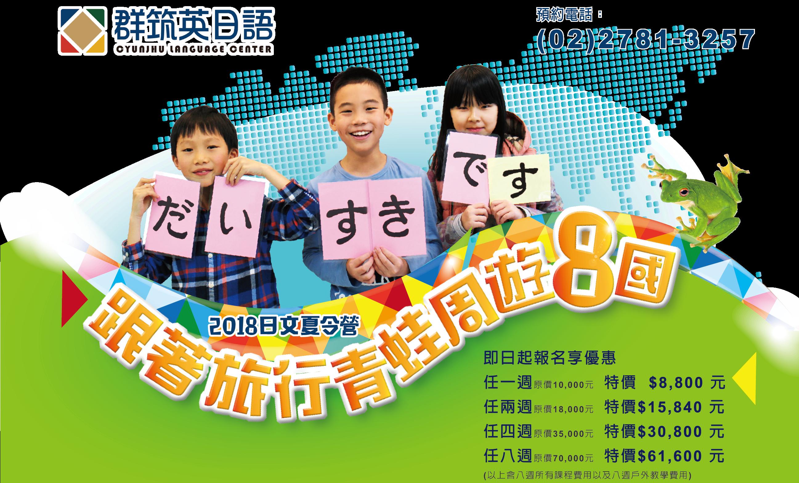 2018兒童日文旅行青蛙主題夏令營,暑假的日文營隊