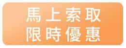 索取兒童日語優惠