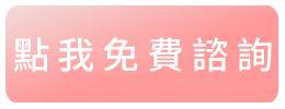 諮詢兒童日語課程