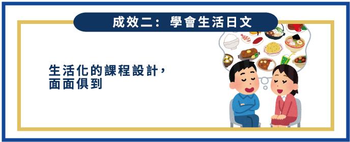 群筑兒童日語夏令營成效二:學會生活日文-生活化的課程設計,面面俱到