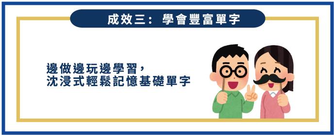 群筑兒童日語夏令營成效三:學會豐富單字-邊做邊學邊玩,沉浸式輕鬆記憶基礎單字