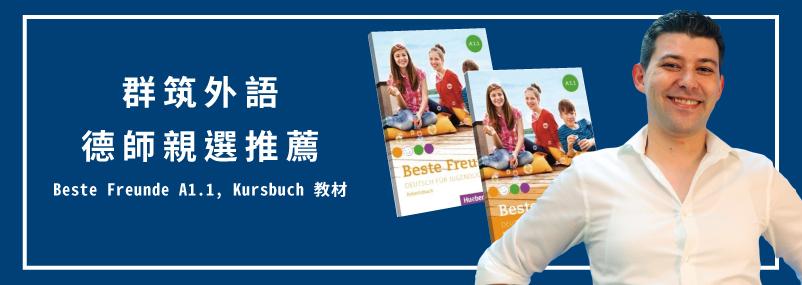 群筑外語-青少年德文班 由德師Domenic直接飛往德國挑選的  Beste Freunde A1.1, Kursbuch教材