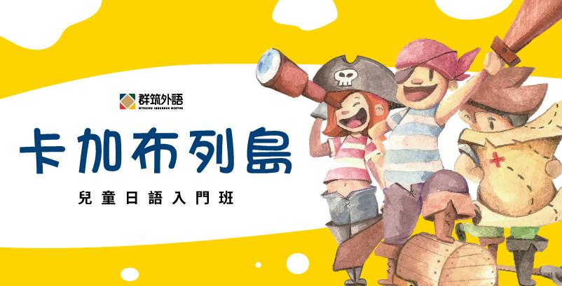 群筑兒童日文入門班,利用豐富的故事及劇情,讓小朋友可以從故事中開始學日文,展開一場精彩的日語大冒險!!