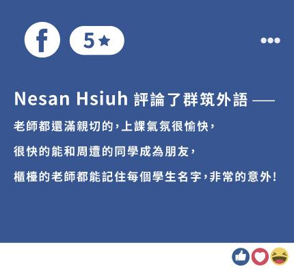 群筑外語超親切日文入門班Facebook評價-老師親切,上課氣氛很愉快,很快能還周遭同學成為朋友,櫃台可以記住每個學生的名字