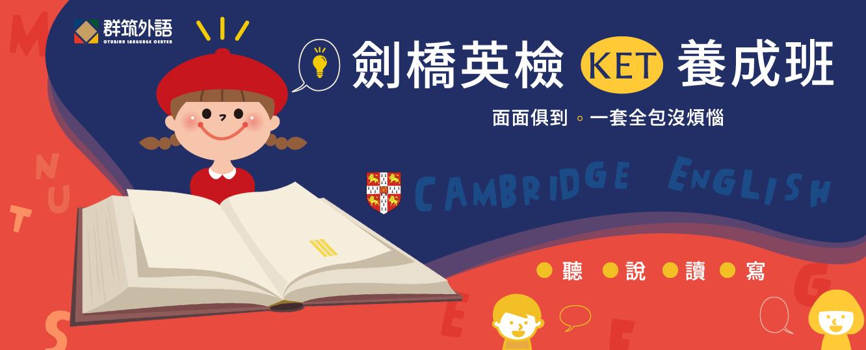 多年劍橋英檢教學經驗,用淺入深密集練習,全面加強文法及閱讀能力;搭配擅長兒童英語教學的教師,培養紮實聽力和會話實力,KET輕鬆拿高分!