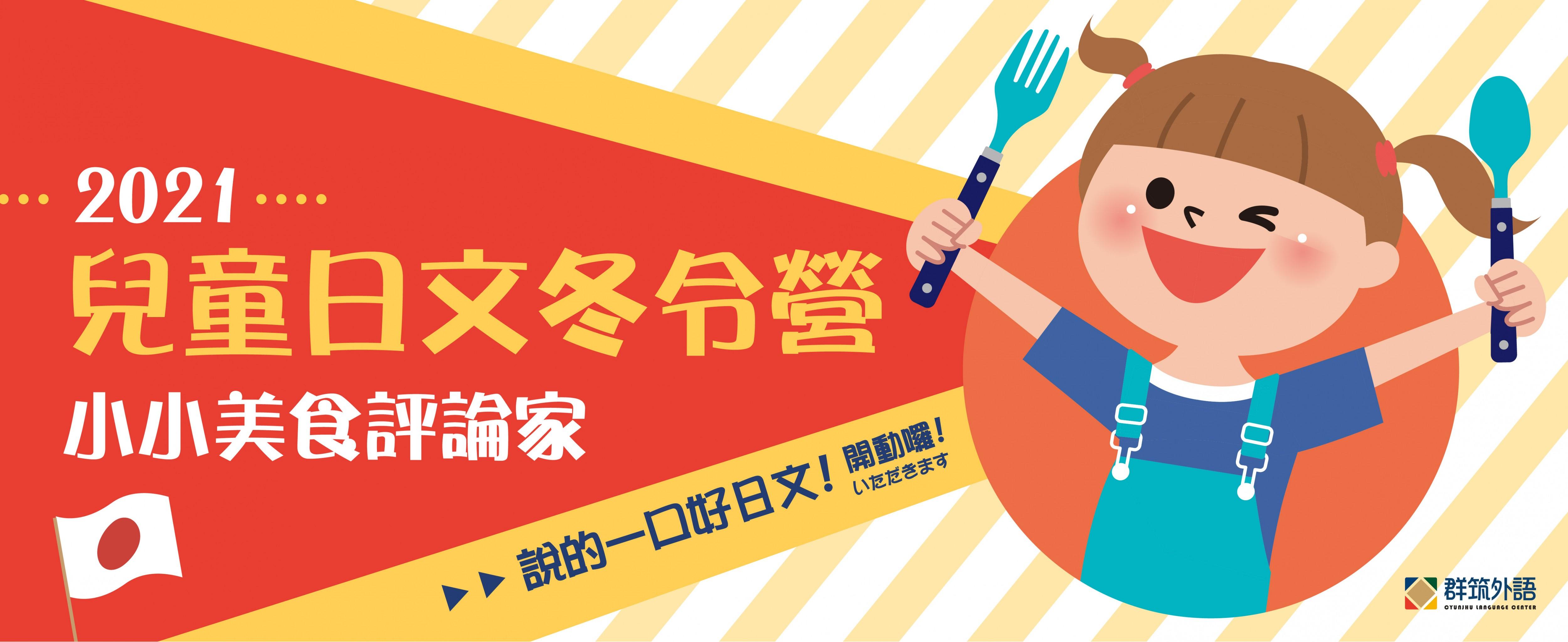 2021群筑外語 冬令營-小小美食評論家 兒童日文冬令營