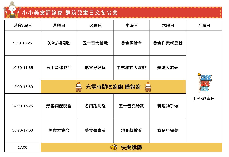 群筑外語-兒童日文冬令營課程表 小小美食評論家