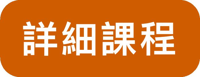 兒童日文課程詳細資訊