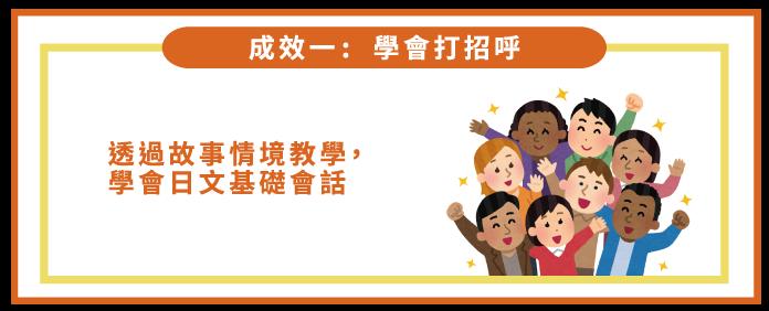 透過故事情境教學,學會日文基礎會話