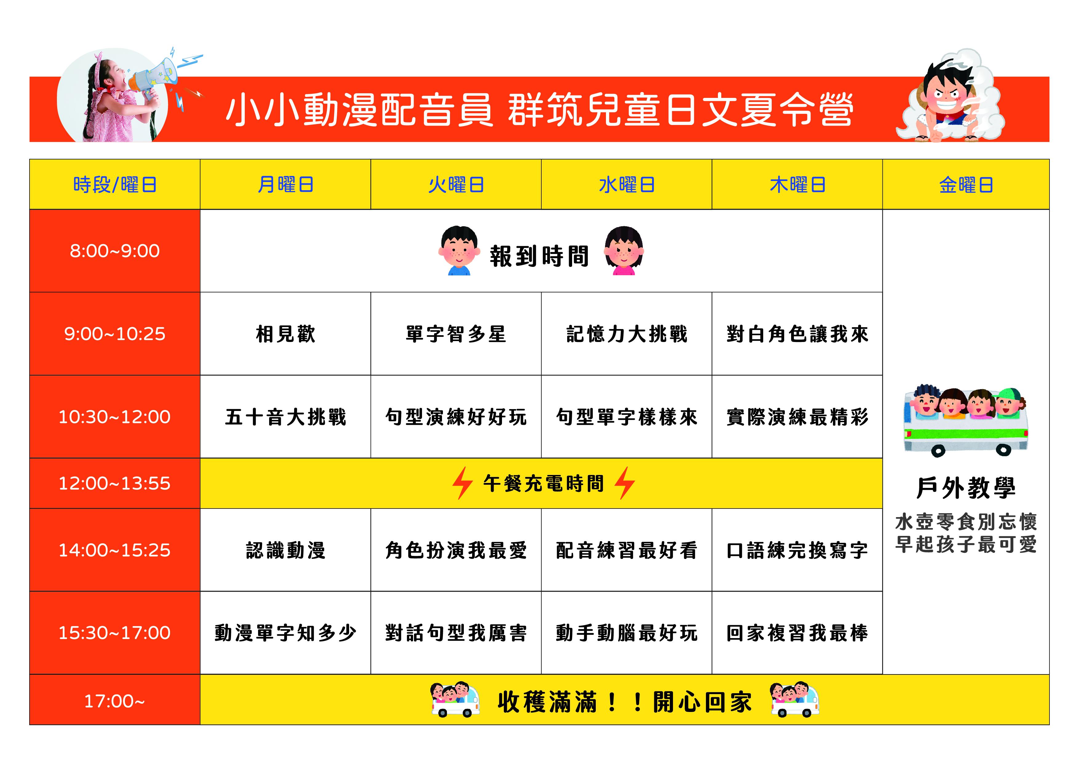 兒童日語夏令營-課程表