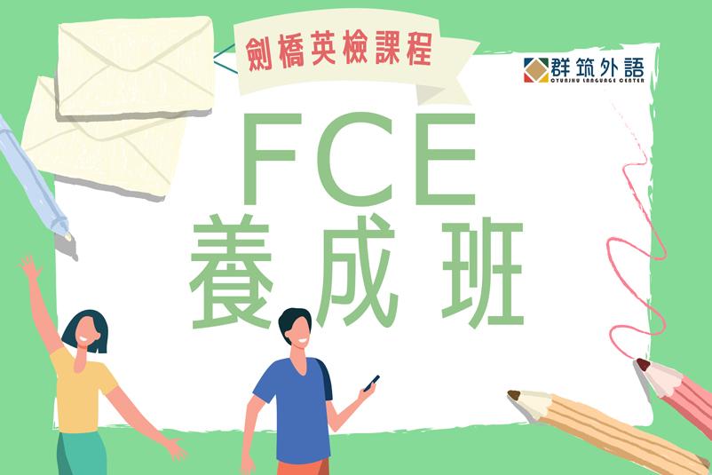 劍橋英檢FCE養成班,8/21開課!