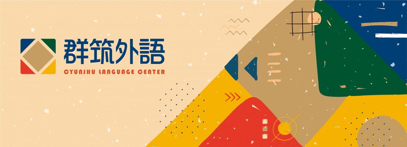 合作夥伴2020兒童夏令營,台北最推薦的兒童日語、兒童英語、兒童德語補習班、兒童日語冬令營-群筑英文日文德文補習班,孩子快樂學語言的最佳首選
