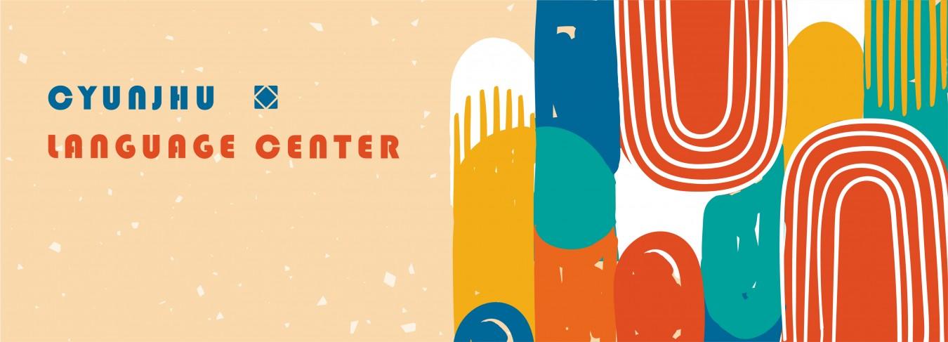 冬夏令營-冬令營2020兒童夏令營,台北最推薦的兒童日語、兒童英語、兒童德語補習班、兒童日語冬令營-群筑英文日文德文補習班,孩子快樂學語言的最佳首選