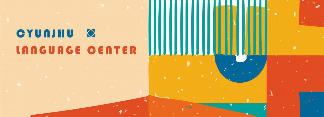 Matthew2020兒童夏令營,台北最推薦的兒童日語、兒童英語、兒童德語補習班、兒童日語冬令營-群筑英文日文德文補習班,孩子快樂學語言的最佳首選