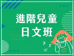 群筑外語│兒童日文-進階兒童日文班