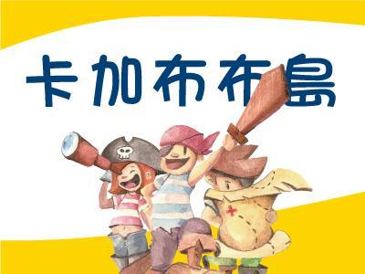 兒童日語奇幻漂流 | 12/14 卡加布列島,熱烈招生中!