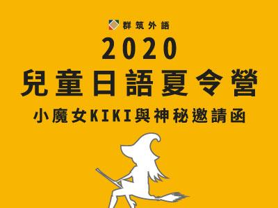 2020年兒童日語夏令營 │ 7/15開課 獨創主題故事打造日語教學!