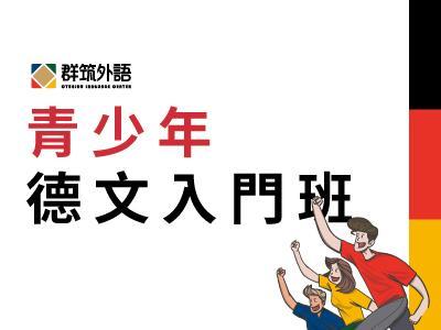 青少年德文入門班│ 10/18(日),獨家課程!