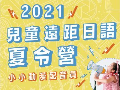 2021兒童日語夏令營-小小動漫配音員 7/5(一)開課,一起玩配音!