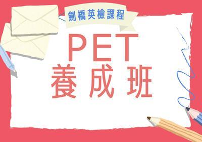 劍橋英檢課程-PET養成班 |8/21(六) 開課,打下PET紮實基礎!